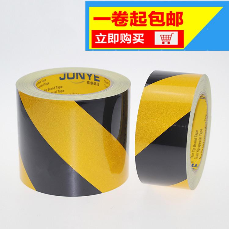 黑黄反光警示胶带 道路交通夜间安全反光膜纸防水耐磨夜光贴5cm宽