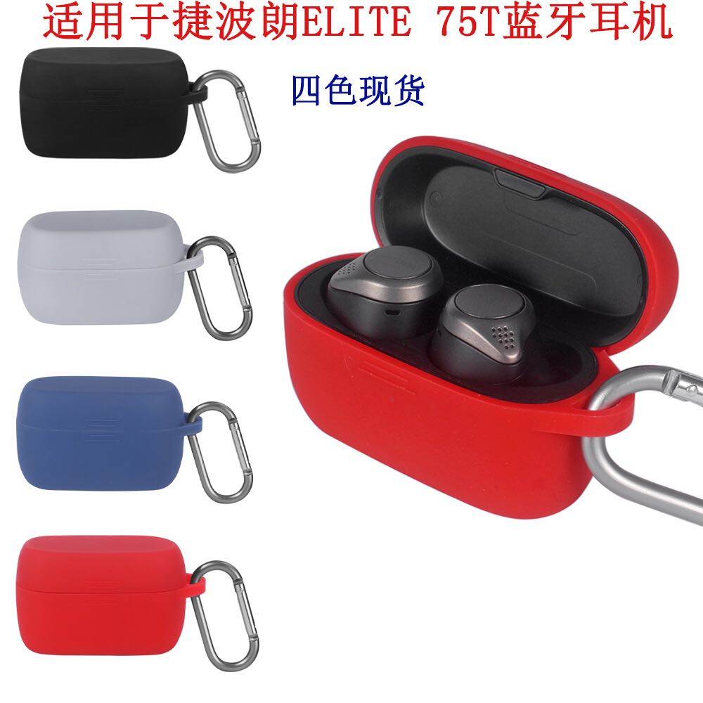 適用捷波朗jabra elite75T藍牙耳機硅膠保護套防摔硅膠套耳機套