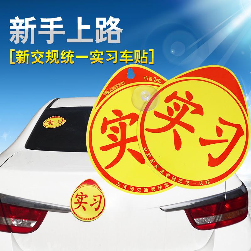 新手上路汽车实习车贴纸女司机反光吸盘磁性正规统一标志示装饰牌