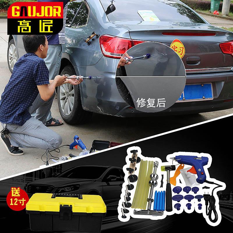 汽车钣金修复工具凹陷凹痕凹凸保拉锤冰雹拔坑器无痕整形维修设备