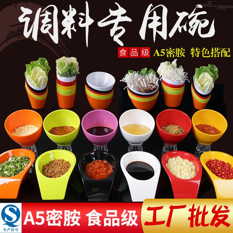 密胺火锅店餐具自助调料碗商用餐厅斜口蔬菜桶塑料蘸料小料酱料碗主图