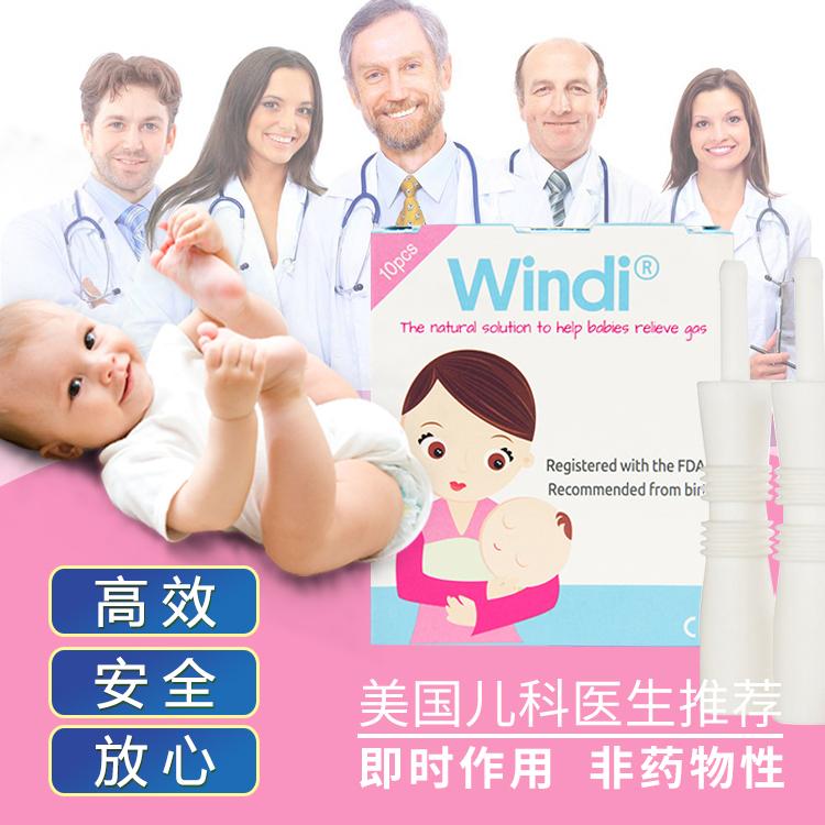 瑞典Windi婴儿肠胀气肠绞痛棒 纯物理外用 防宝宝胀气 非西甲硅油