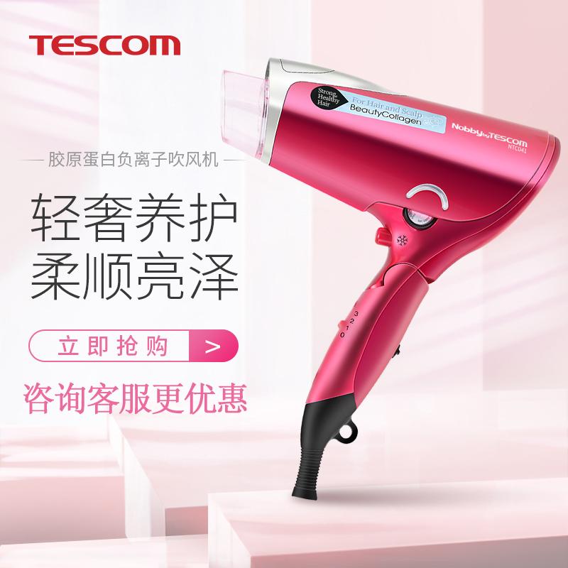TESCOM日本電吹風機美髮膠原蛋白家用水負離子靜音恆溫不傷發