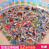 Children's reward stickers dinosaur stickers 3D three-dimensional bubble stickers pasted nursery toy boy