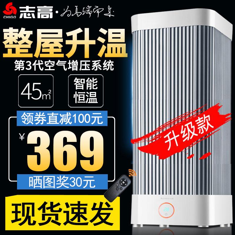 志高立式電暖風機 家用取暖器電暖氣浴室電暖器辦公室烤火爐節能