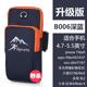 户外运动手机臂套男女跑步防水小米华为p10超轻5.5寸手机通用臂包