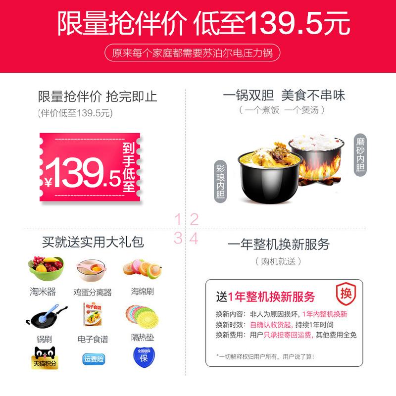 苏泊尔电压力锅电饭煲 送厨房大礼包 券后¥174插图4