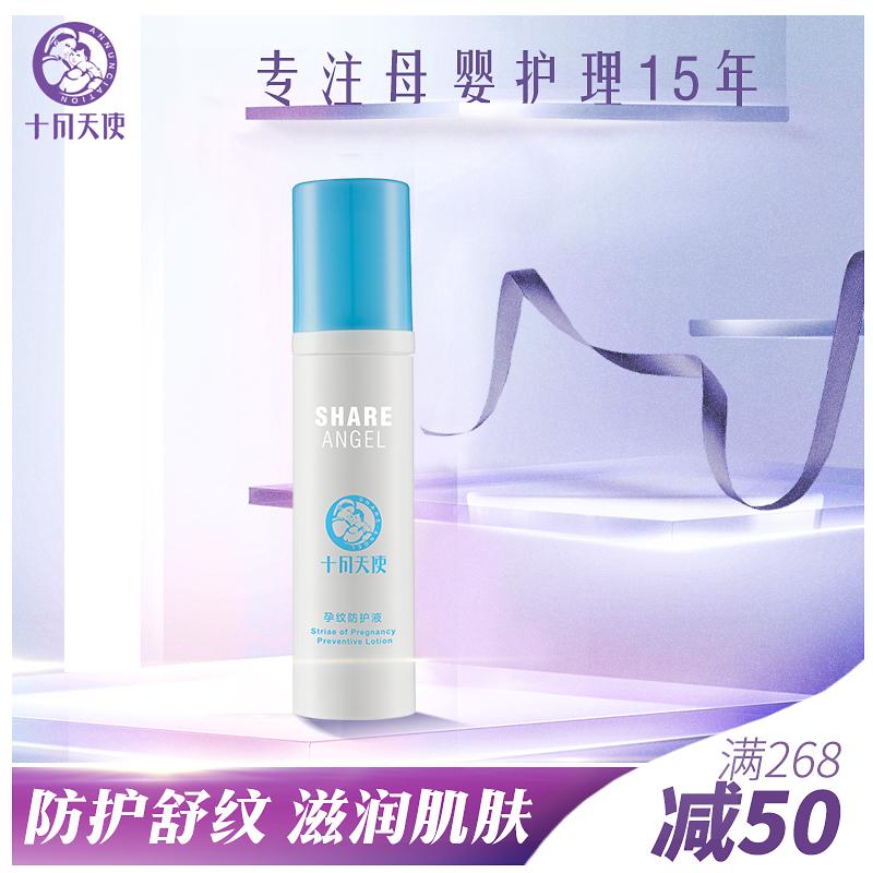 十月天使孕紋防護液孕婦橄欖油滋潤肌膚增加肌膚彈性