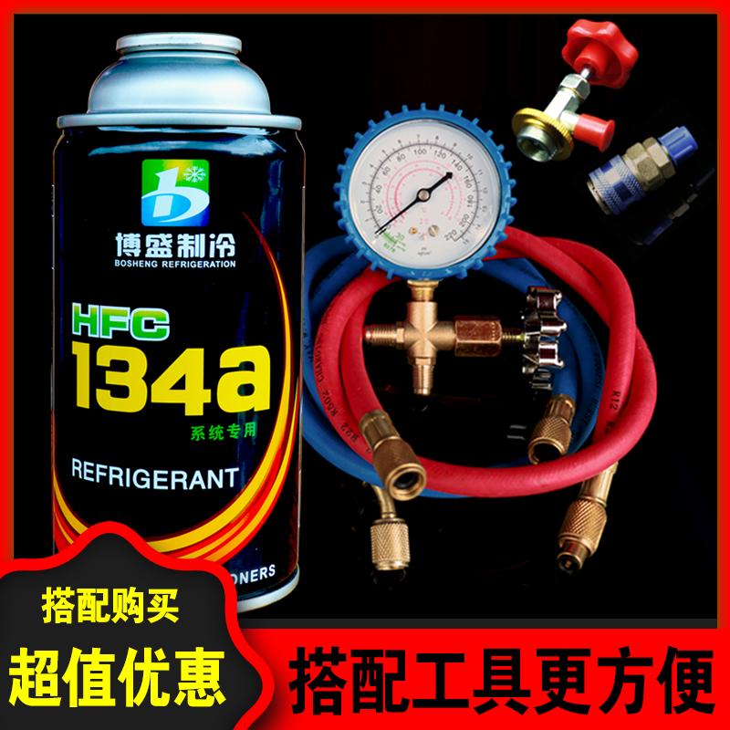 小车货车空调制冷剂通用车用氟利昂R-134a环保除味雪种汽车冷媒