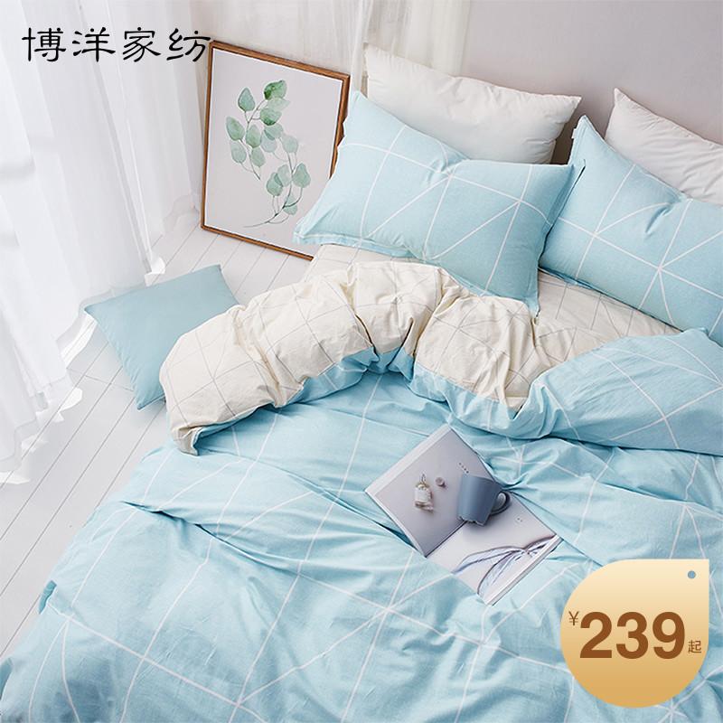 网红被套床单被罩床上用品 ins 博洋家纺四件套全棉纯棉简约北欧风