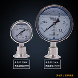 YTP60BF Sanitary Diaphragm Pressure Gauge Stainless Steel Shockproof Diaphragm Chuck 50.5 Food Quick Mount MC Clamp