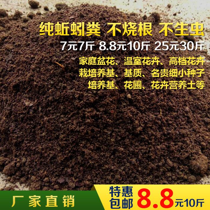 蚯蚓粪有机肥大包种菜土种花土花肥料多肉营养土种植土蚯蚓土包邮