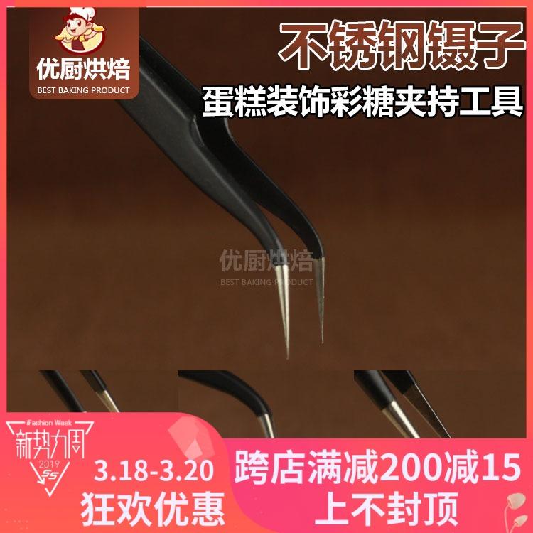 不鏽鋼鑷子出口日本 精細糖珠鑷子 彩糖珠夾 翻糖花夾 尖彎頭夾