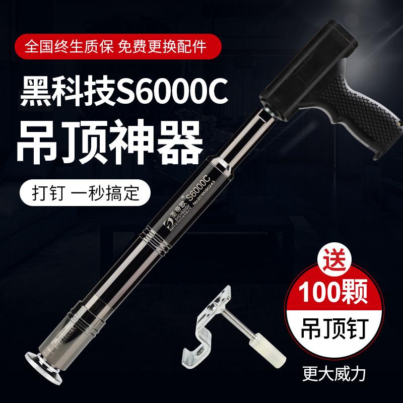 吊顶神器射钉木工装修集成吊顶射钉枪消音一体钉全自动正品射钉器