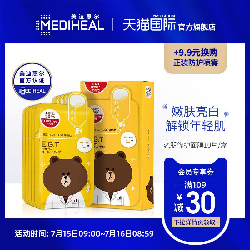 Mediheal美迪惠爾可萊絲Line Friends E.G.T修護抗皺面膜韓國正品