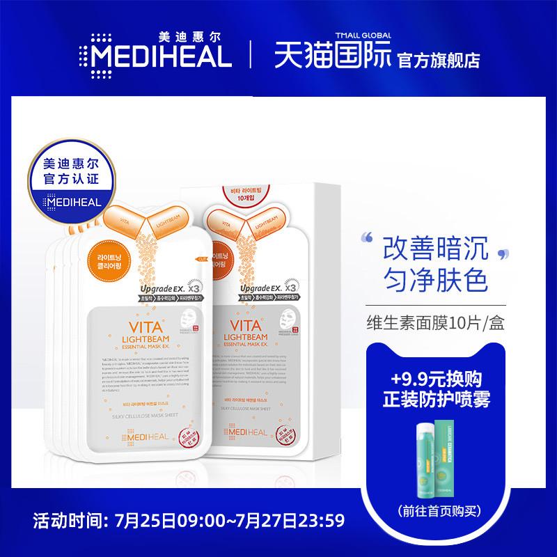 MEDIHEAL/美迪惠爾可萊絲維他命C 補水面膜 煥白麵膜 韓國正品