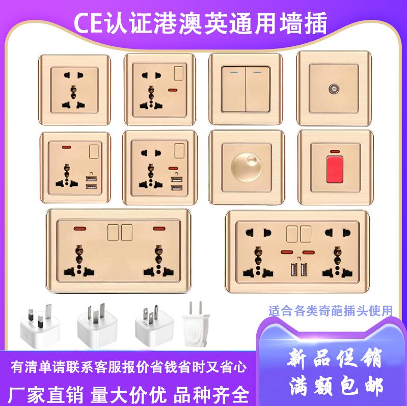 13a英標USB插座86型鋁拉絲面板金色開關插座國際通用五孔燈制面板