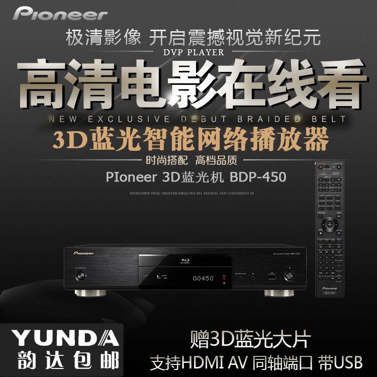 Pioneer/先鋒 BDP-450 3D藍光播放器1080P高清藍光DVD影碟機BD機