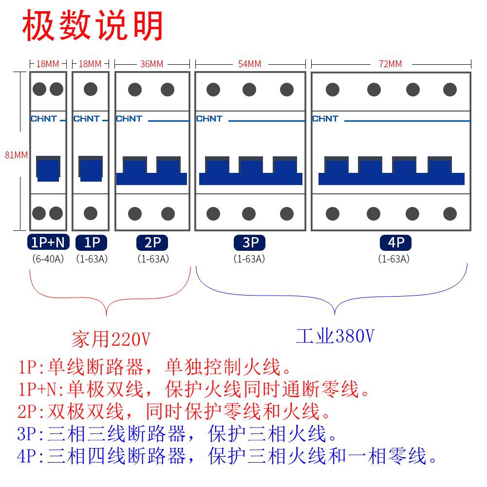正泰过载空开断路器空气开关带电保护家用1P2P3P20a32a40a63a安