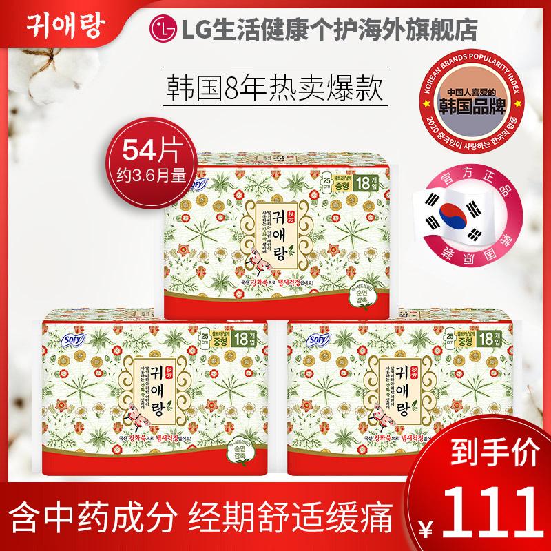 LG 贵艾朗日用卫生巾组合装54片