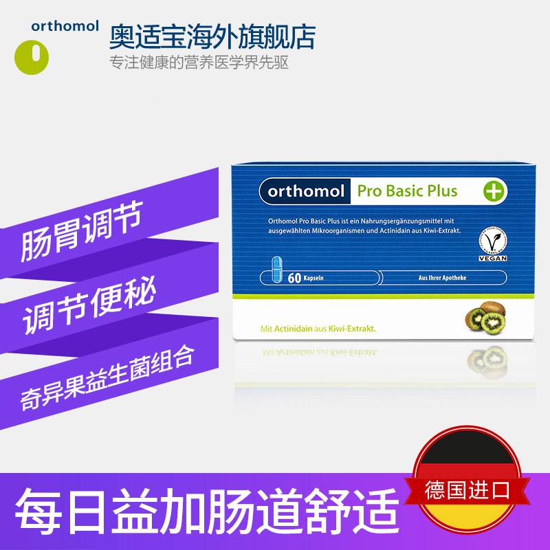 德国Orthomol奥适宝ProBasic Plus益生菌调理肠道肠胃调节便秘