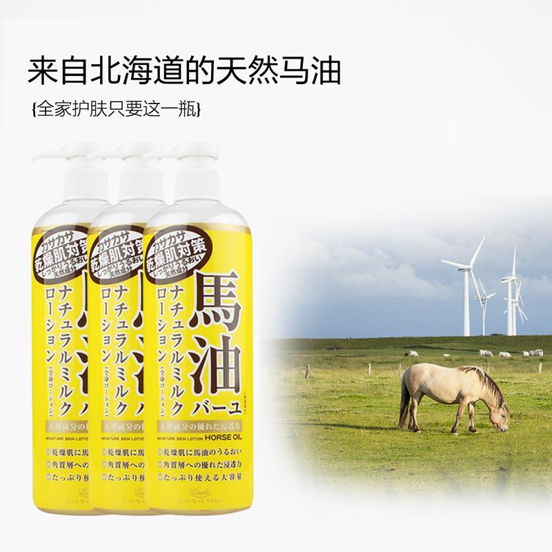 Loshi北海道进口马油身体乳3瓶装