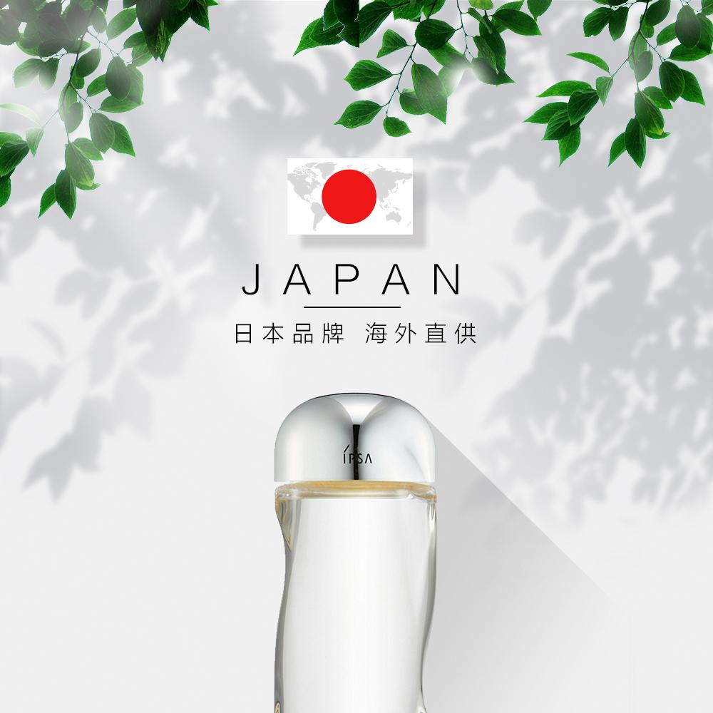 200ml  两瓶 日本进口 IPSA 茵芙莎流金岁月凝润爽肤水补水保湿化妆水