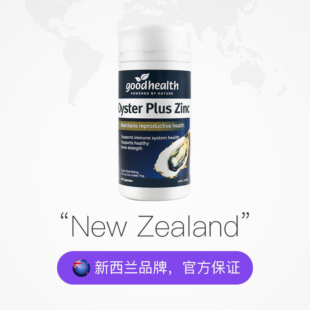 【直营】新西兰进口好健康goodhealth牡蛎精加强版男士保健熬夜