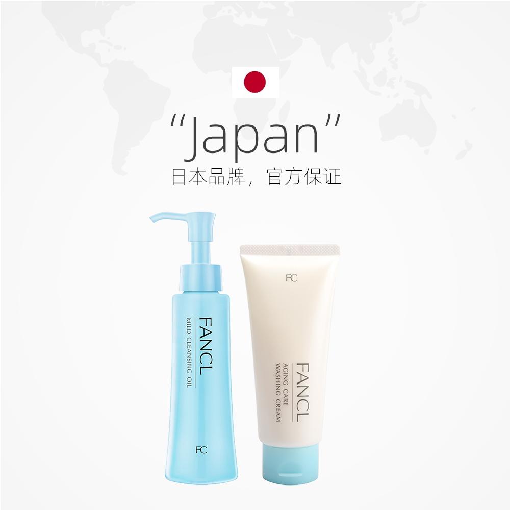 120ml  组合套装专柜版 90g FANCL 芳珂进口卸妆油 洁面膏