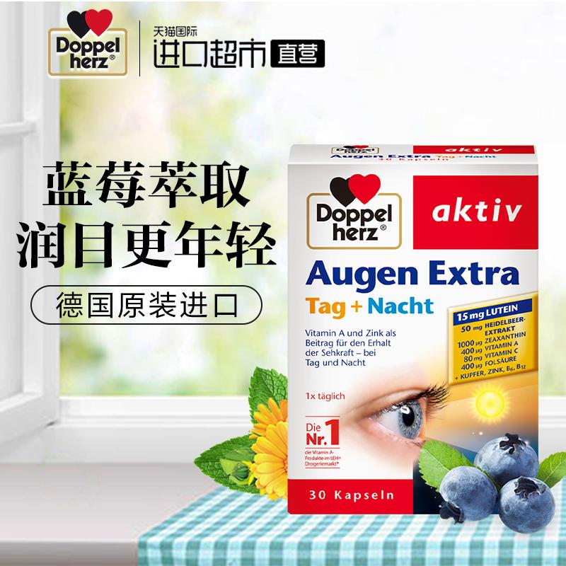 【直营】3*德国双心进口蓝莓叶黄素胶囊30粒成人日夜护眼好视力