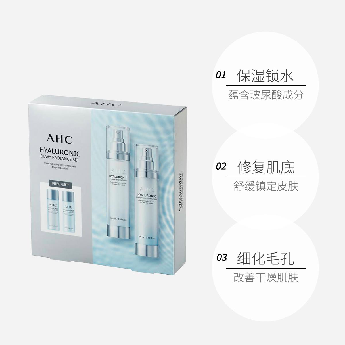 【直营】韩国AHC水乳小神仙水护肤套装透明质酸温和补水透亮保湿