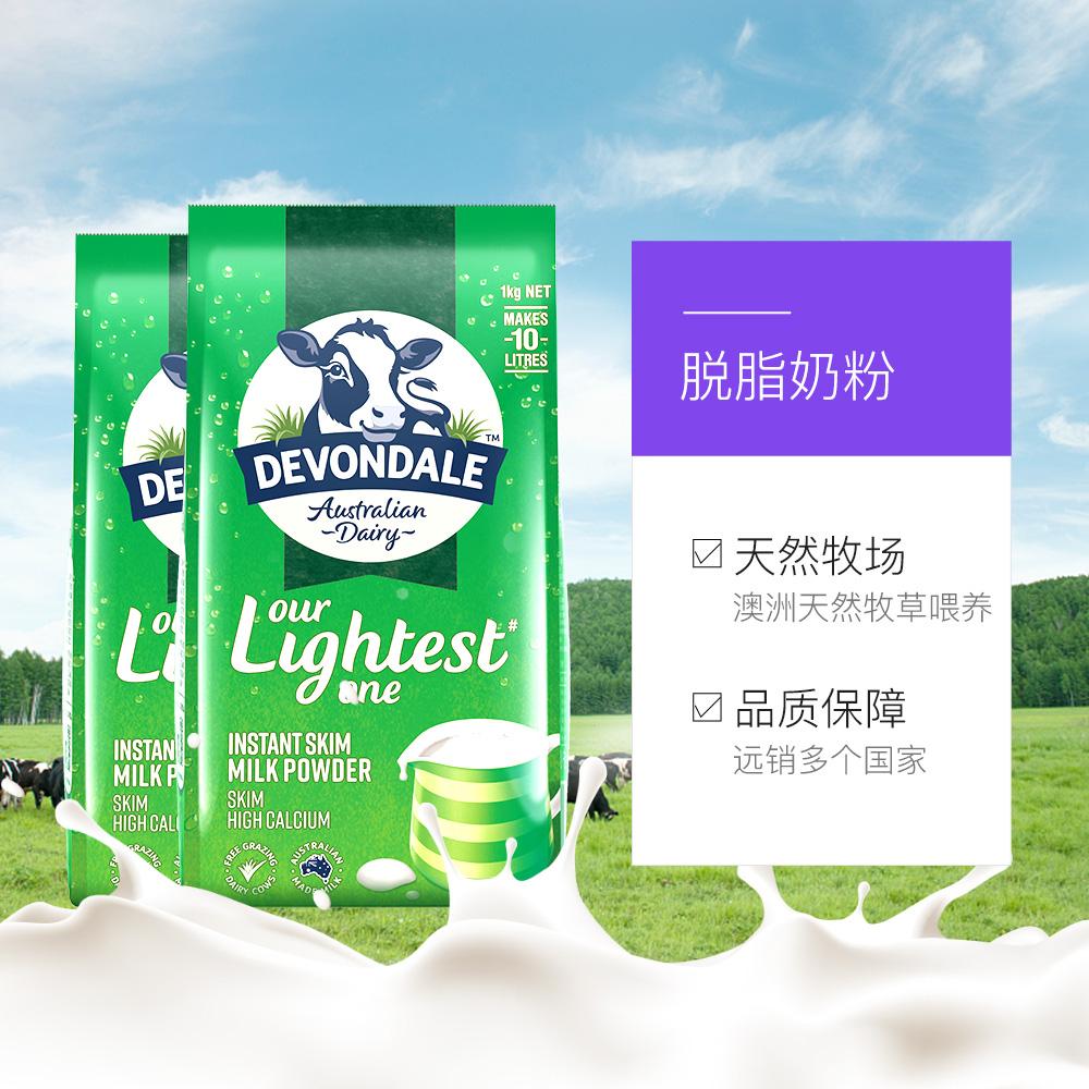 澳洲进口,低脂高钙,可溯源:1000gx2袋 德运 脱脂成人奶粉
