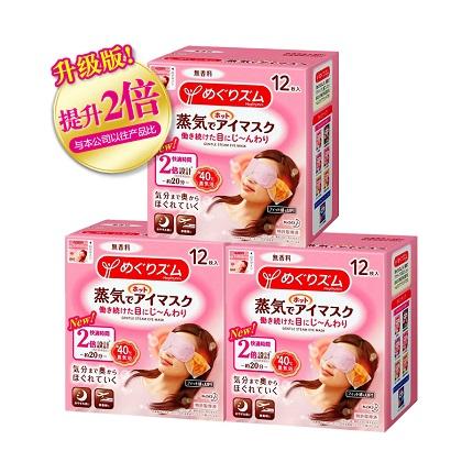 盒 3 片 12 热敷睡眠舒缓眼部黑眼圈 日本花王蒸汽眼罩 直营