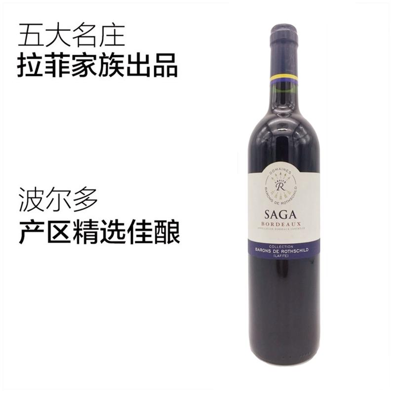 SAGA 整箱 6 法国拉菲传说波尔多干红酒葡萄酒 2017 直营 法国拉菲传说波尔多干红酒葡萄酒 整箱 法国拉菲传说波尔多干红酒葡萄酒 2017  直营