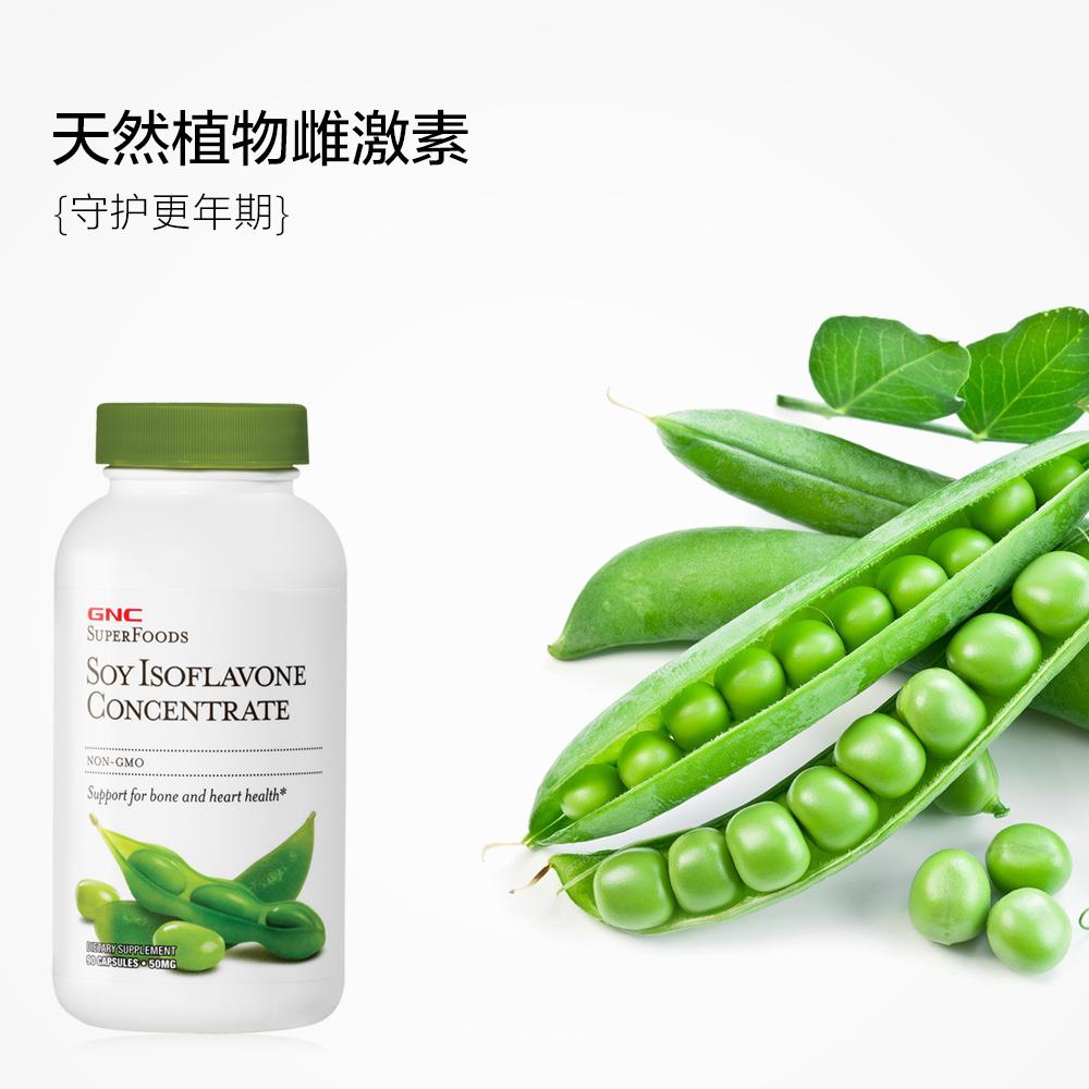 【直营】美国GNC健安喜进口浓缩大豆异黄酮胶囊90粒植物天然雌激