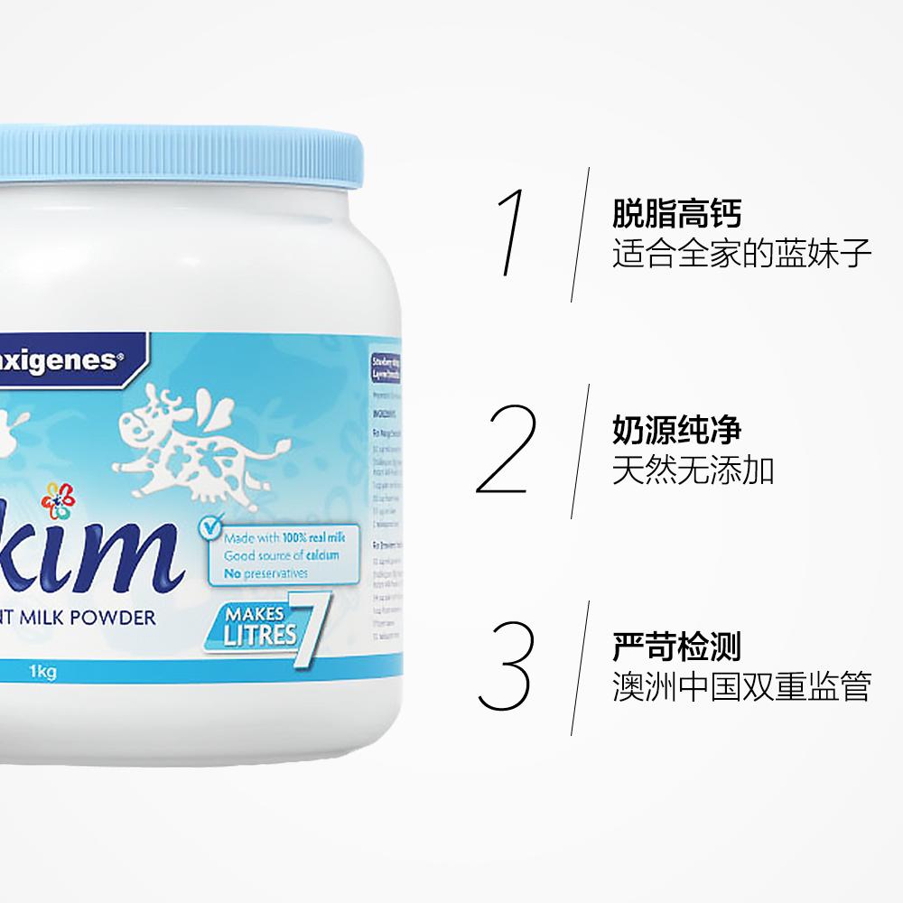 澳洲Maxigenes蓝胖子美可卓进口脱脂成人奶粉罐装青少年学生1kg*2