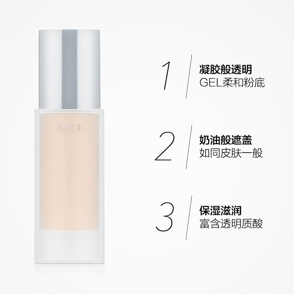 白皙保湿遮瑕粉底液 30g 粉底液水凝粉底霜 RMK 新版日本 直营
