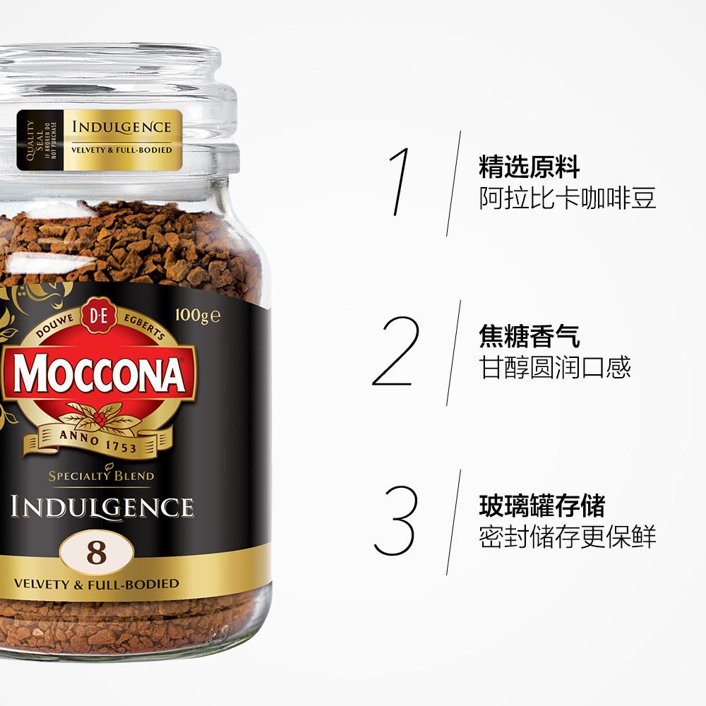 味道学院Moccona摩可纳咖啡馆冻干提神美式纯黑速溶咖啡粉100G*2