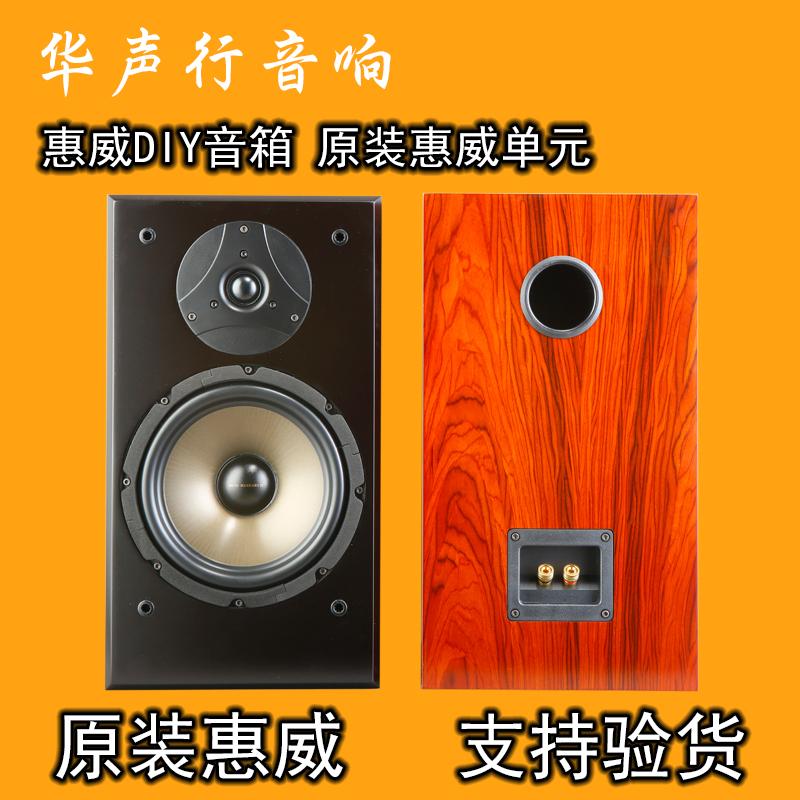 HiVi/惠威8寸DIY书架音箱 MY8+  K1或X1高音前置2.0无源发烧音箱