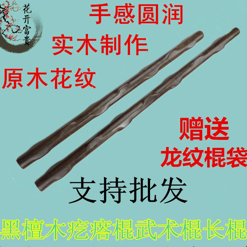 黑檀木短棍實木棍子武術長棍太極鞭杆魔杖汽車防身武器紅木健身棍