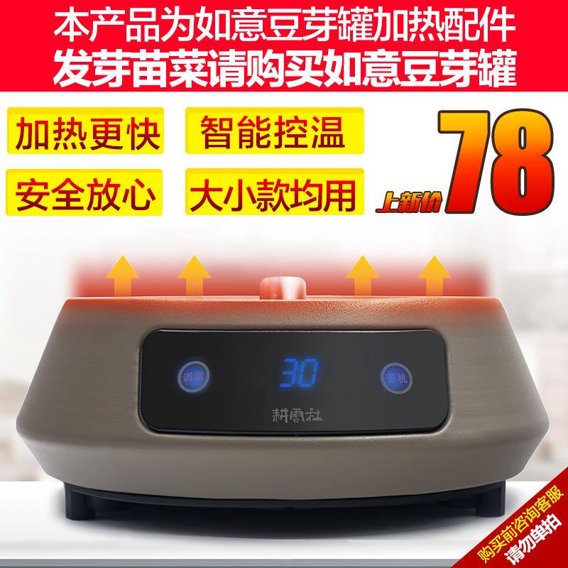 【智能加热】耕云社如意恒温宝豆芽罐智能加热控温器 安全有保障