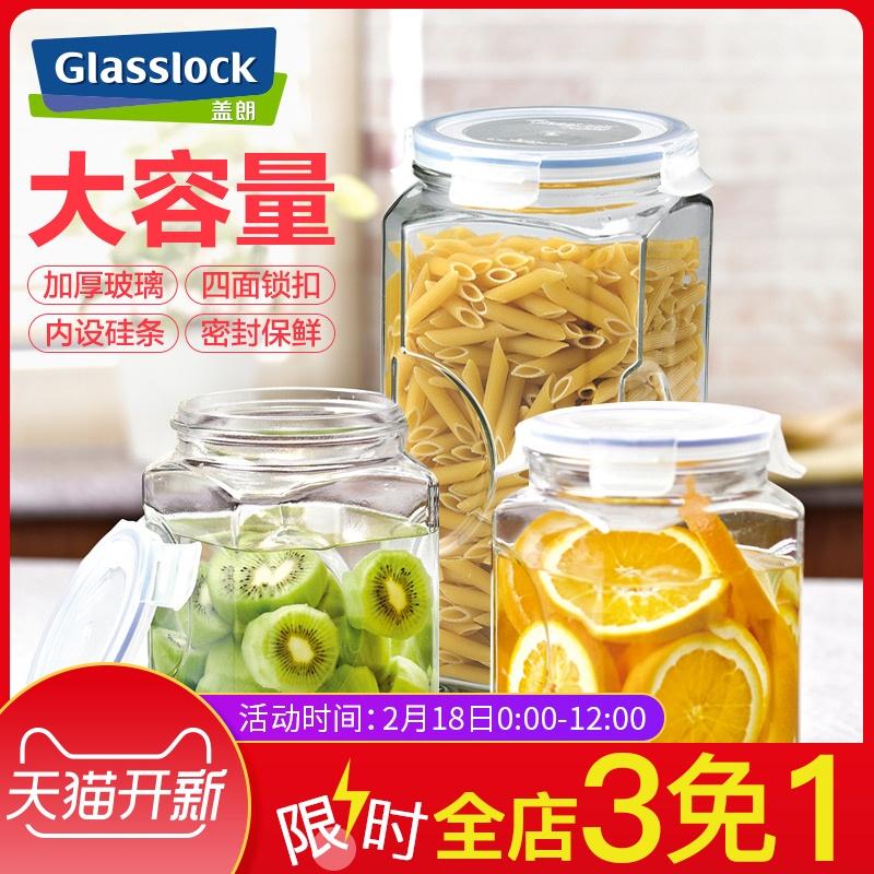 Glasslock糖罐蜂蜜檸檬密封罐泡酒玻璃瓶帶蓋泡菜罈子食品家用
