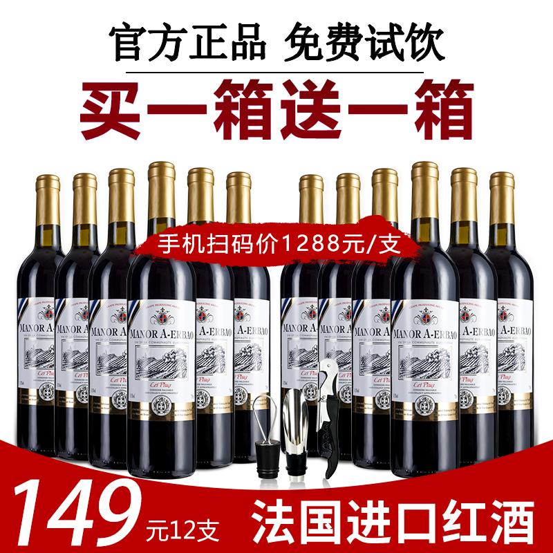支装包邮送礼 6 支法国进口干红葡萄酒整箱 12 买一箱送一箱感恩红酒
