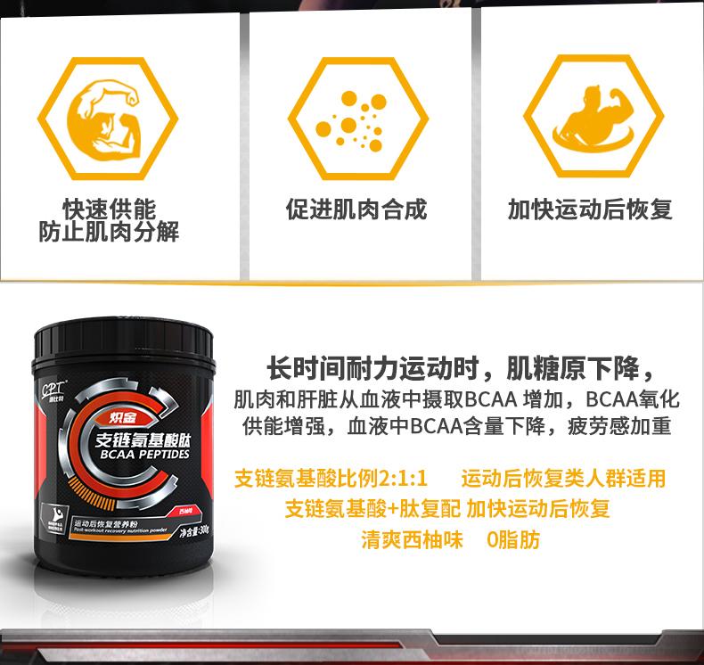 康比特支链氨基酸粉300克 氨基酸肽 西柚味 防止肌肉分解