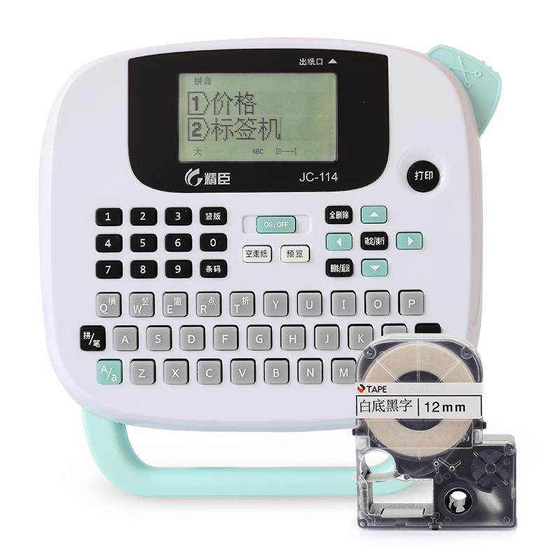 精臣家用迷你标签机便签不干胶贴纸便携打印机收纳办公线缆标签机