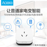 Green rice Aqara air conditioning companion multifunction smart air-conditioning outlet smart home gateway access control APP