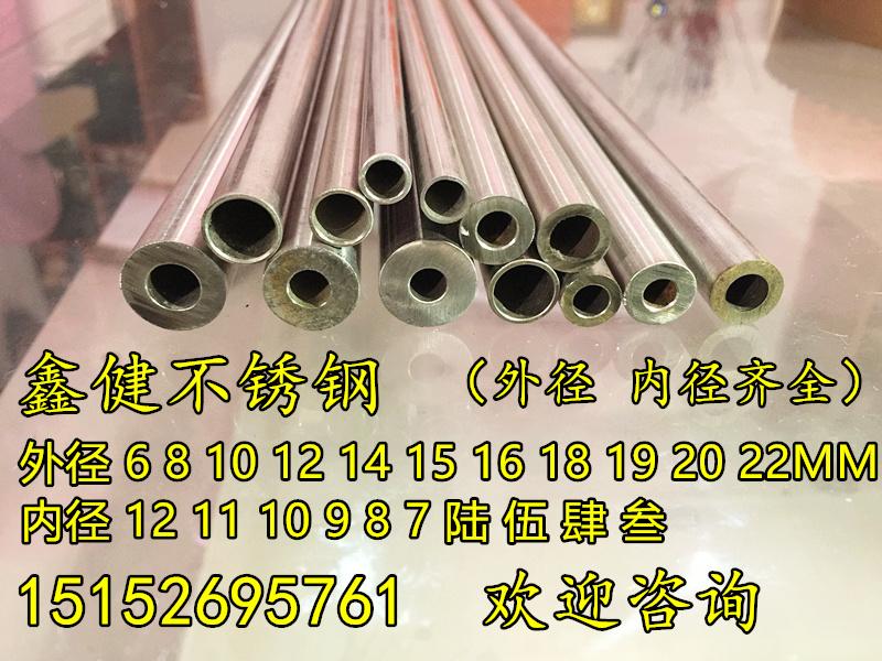 304不锈钢无缝精密管外径6 8 10 12 16 9 8 7 6 5 4 3 内外光亮管