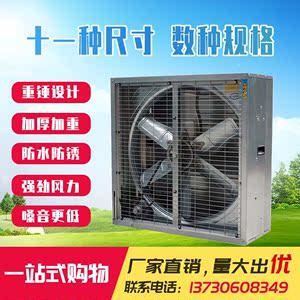 成都厂家直销负压风机480型220v380v强力排风厂房养殖工业排气扇