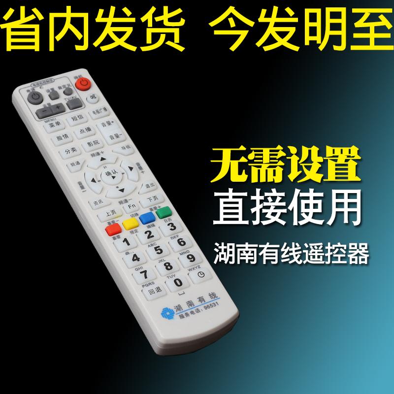 國安戶戶通華為中興電信iptv數字廣電機頂盒遙控器 湖南有線專用