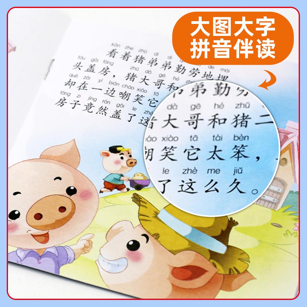 有声伴读 1-6岁儿童绘本故事书2到3岁宝宝启蒙益智早教书4-5岁经典幼儿故事大全1岁半亲子图书故事两岁书籍三岁阅读幼儿园带拼音